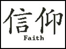 Faith 2 - Cross Stitch Chart
