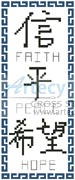 Asian Symbols Bookmark 2 - Cross Stitch Chart
