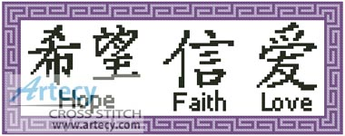 Hope, Faith, Love - Cross Stitch Chart