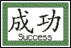 Success - Cross Stitch Chart